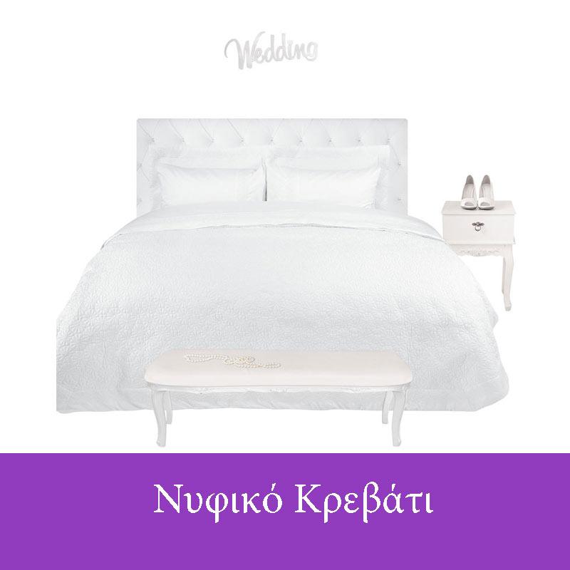 Νυφικό Κρεβάτι