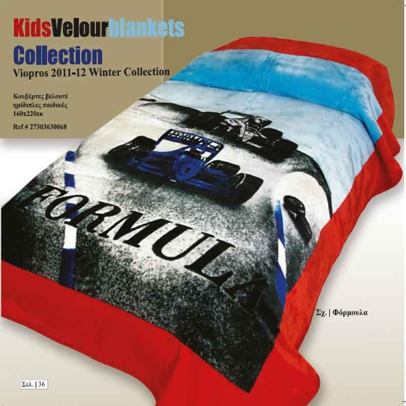 Παιδικές Κουβέρτες Ημίδιπλες Βελουτέ Viopros Kids Velour Blankets ( σχ. Φόρμουλα)